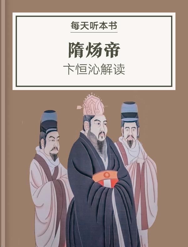 《隋炀帝》| 卞恒沁解读