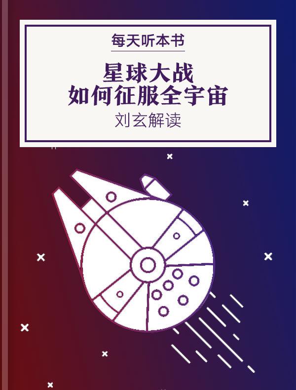 《星球大战如何征服全宇宙》  刘玄解读