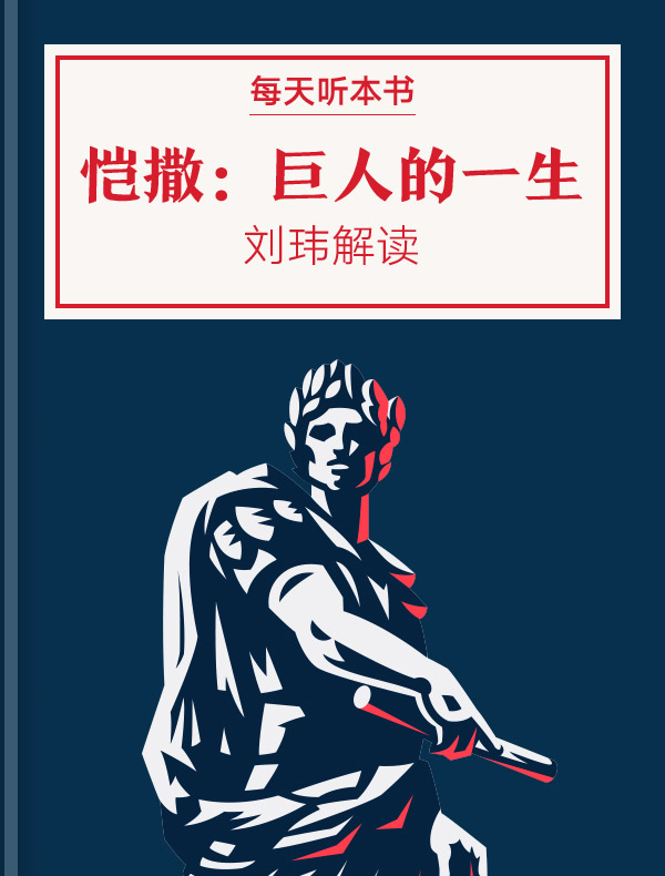 《恺撒:巨人的一生》| 刘玮解读