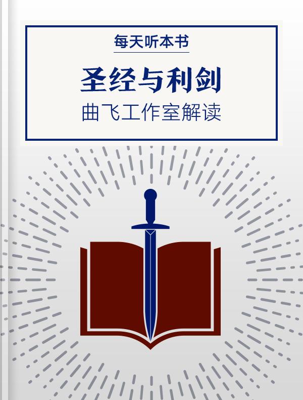 《圣经与利剑》| 曲飞工作室解读