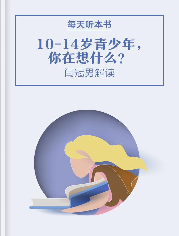 《10-14岁青少年,你在想什么?》| 闫冠男解读