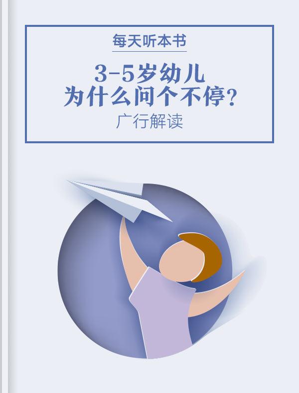 《3-5岁幼儿为什么问个不停?》| 广行解读