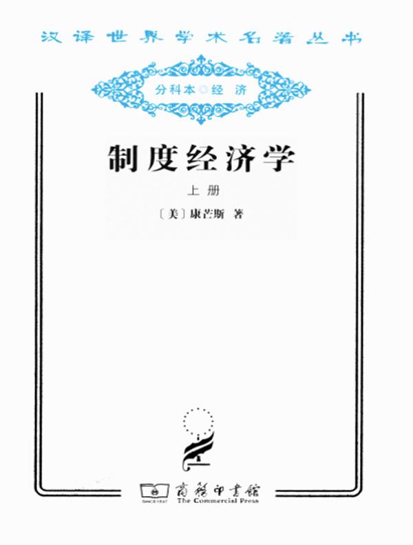 制度经济学(上 汉译名著系列)