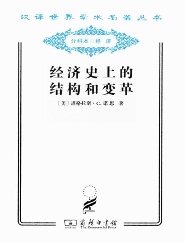 经济史上的结构和变革(汉译名著系列)