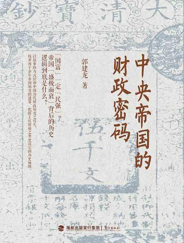 中央帝国的财政密码
