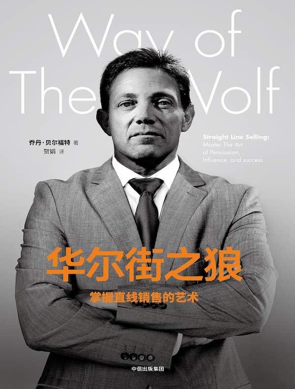 华尔街之狼:掌握直线销售的艺术