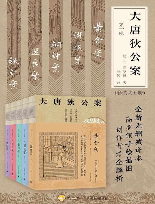 大唐狄公案·第一辑(共五册)