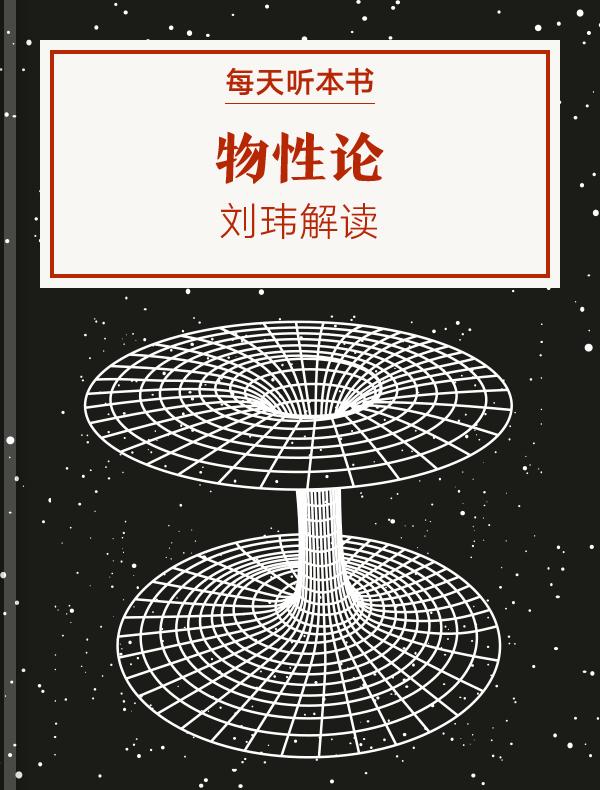 《物性论》| 刘玮解读