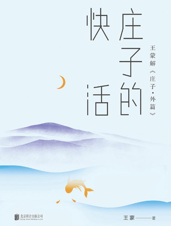 王蒙老庄系列·庄子的快活