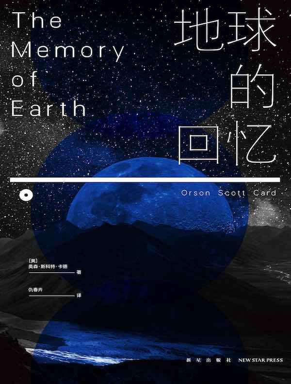 地球的回忆