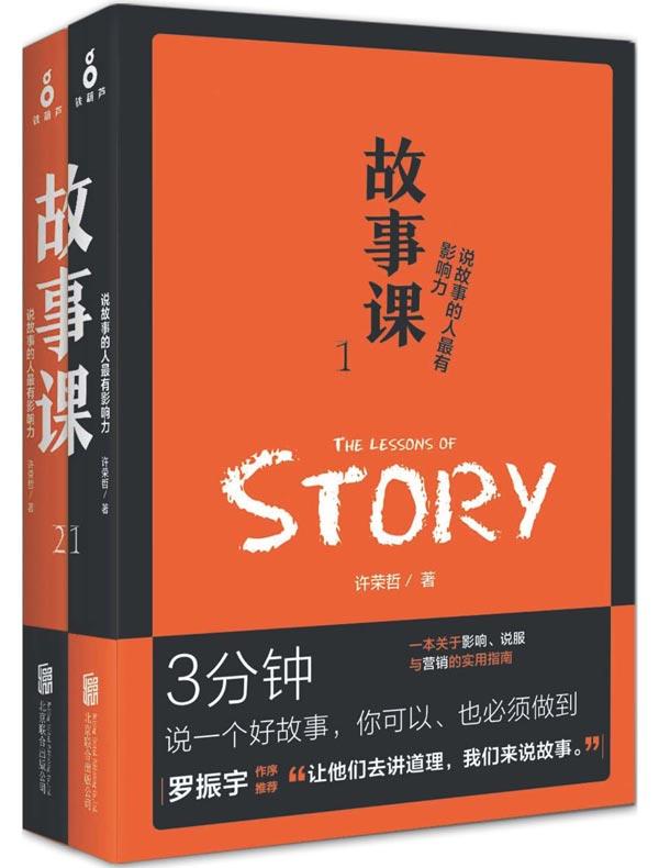 故事课(全二册)