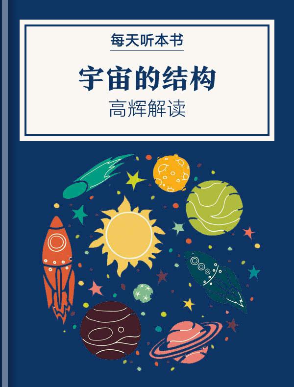 《宇宙的结构》| 高辉解读
