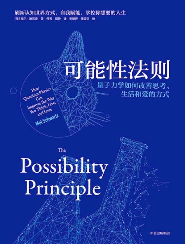 可能性法则:量子力学如何改善思考、生活和爱的方式