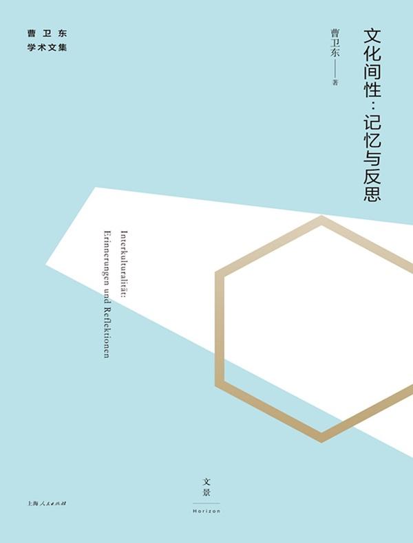 文化间性:记忆与反思(曹卫东学术文集)