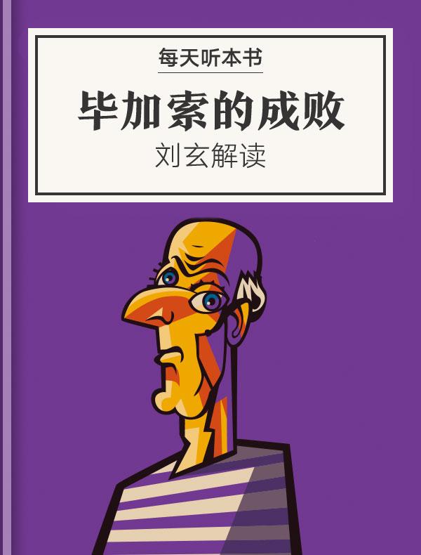 《毕加索的成败》| 刘玄解读