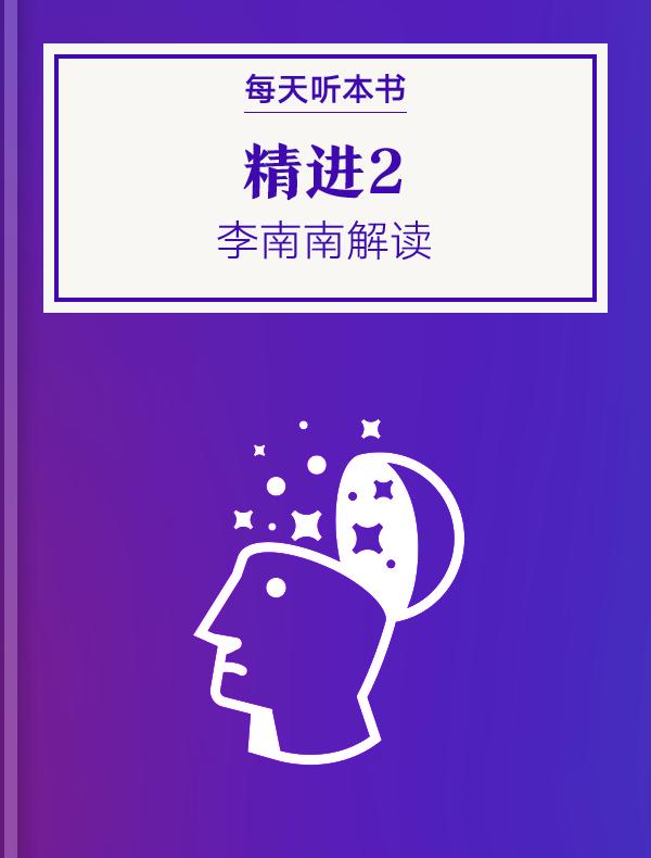 《精进2》| 李南南解读