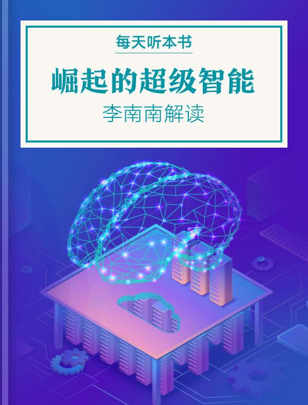 《崛起的超级智能》| 李南南解读