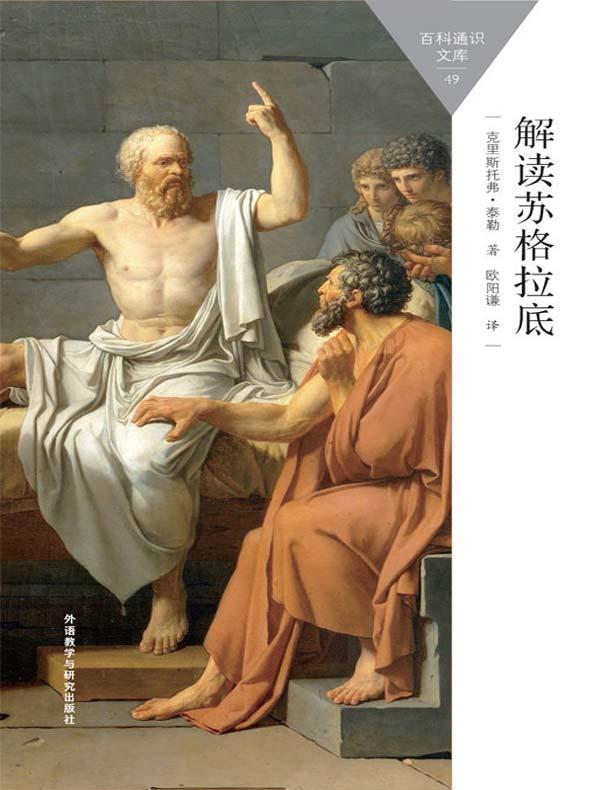 解读苏格拉底