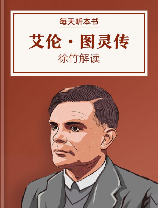 《艾伦·图灵传》| 徐竹解读
