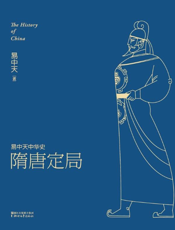 隋唐定局(易中天中华史 13)