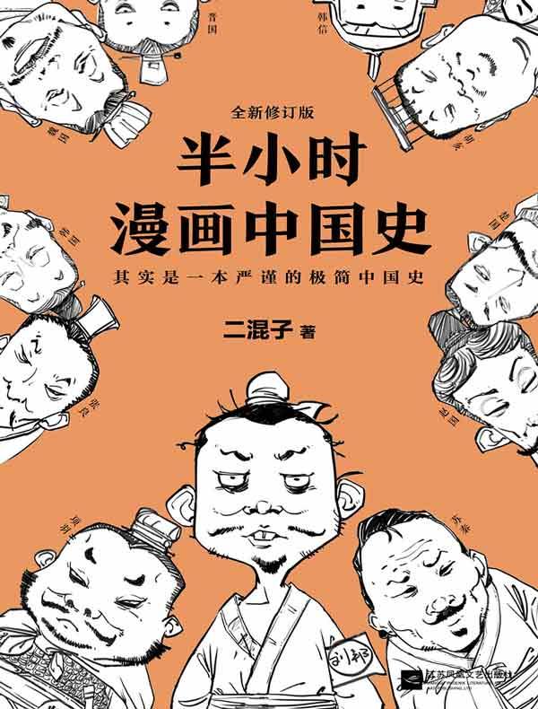 半小时漫画中国史 1