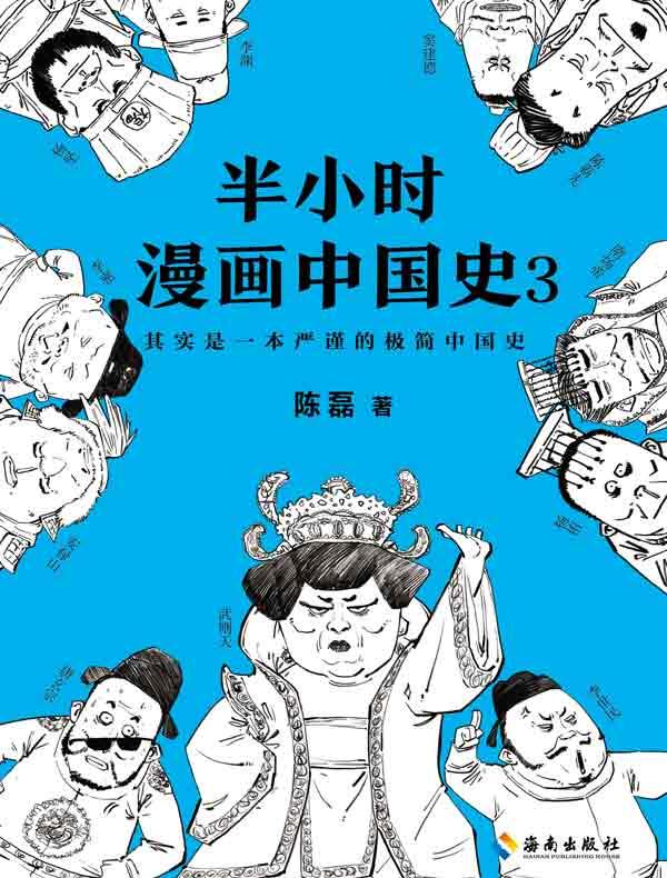 半小时漫画中国史 3