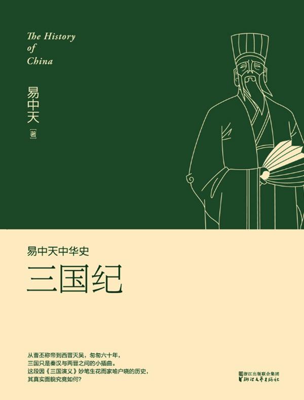 三国纪(易中天中华史 10)