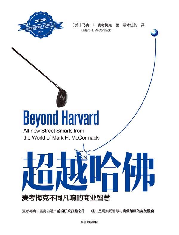 超越哈佛:麦考梅克不同凡响的商业智慧