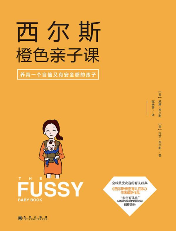 西尔斯橙色亲子课:养育一个自信又有安全感的孩子