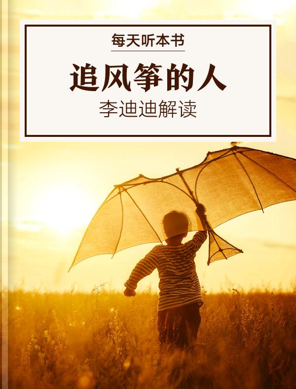 《追风筝的人》| 李迪迪解读