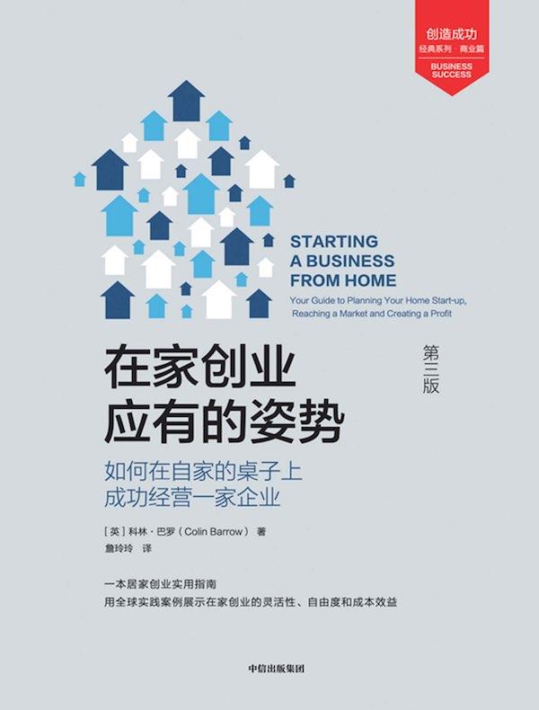 在家创业应有的姿势:如何在自家的桌子上成功经营一家企业(第3版)