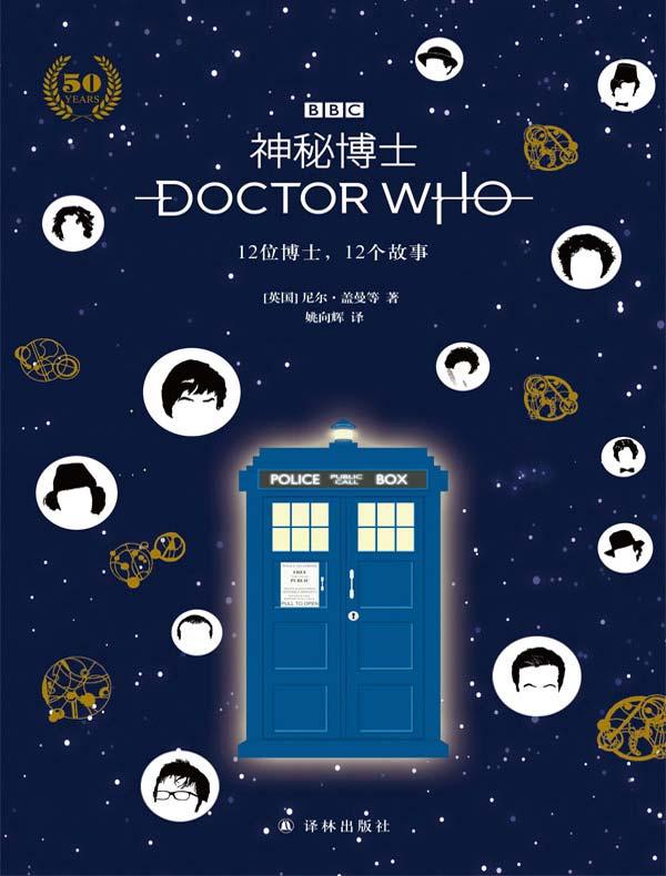 神秘博士:12位博士,12个故事