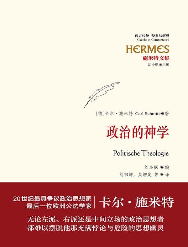 政治的神学(施米特文集)