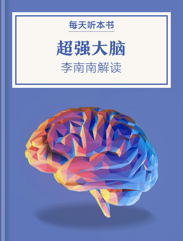 《超强大脑》| 李南南解读