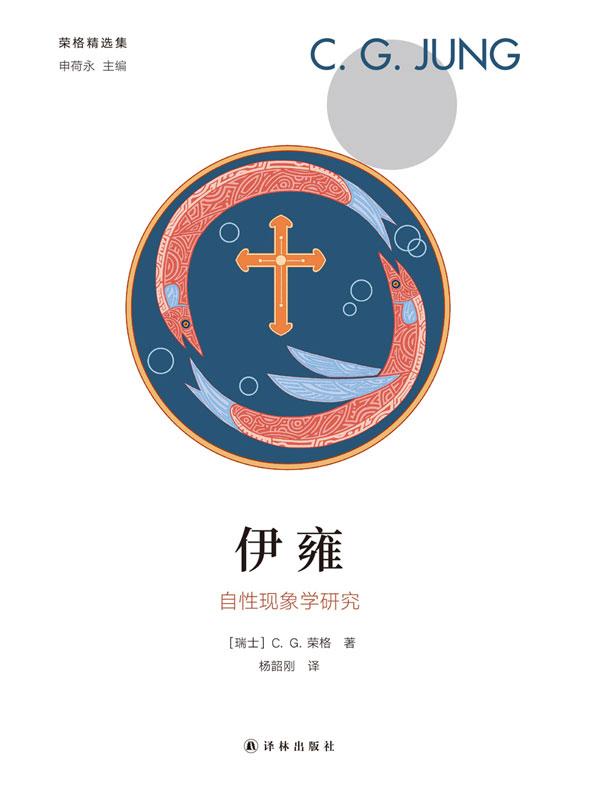 伊雍:自性现象学研究(荣格精选集)