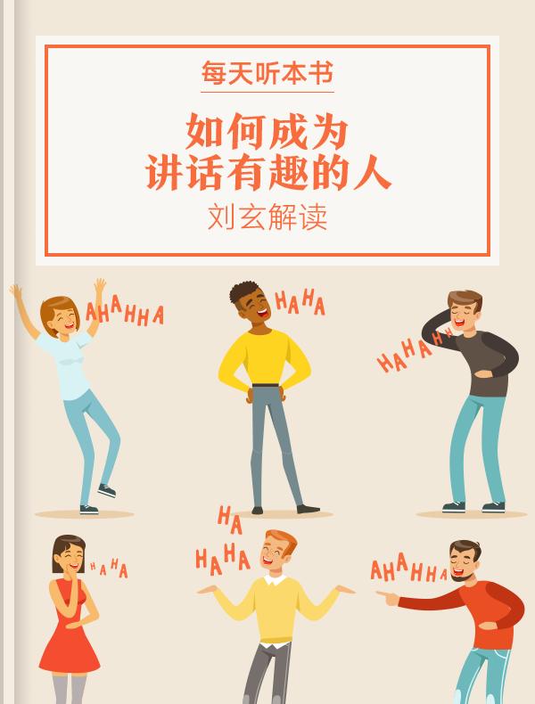 《如何成为讲话有趣的人》| 刘玄解读