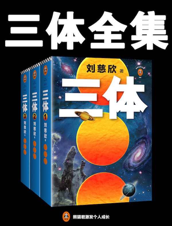 三体全集(全三册)