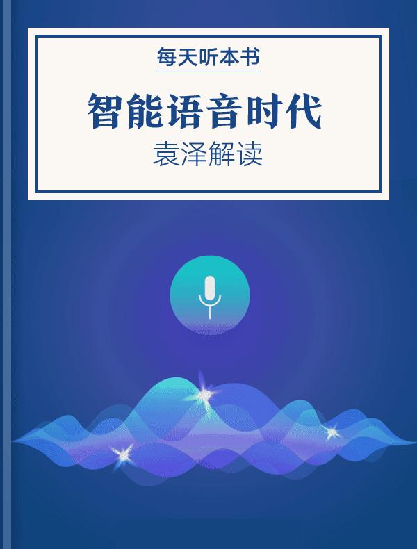 《智能语音时代》| 袁泽解读