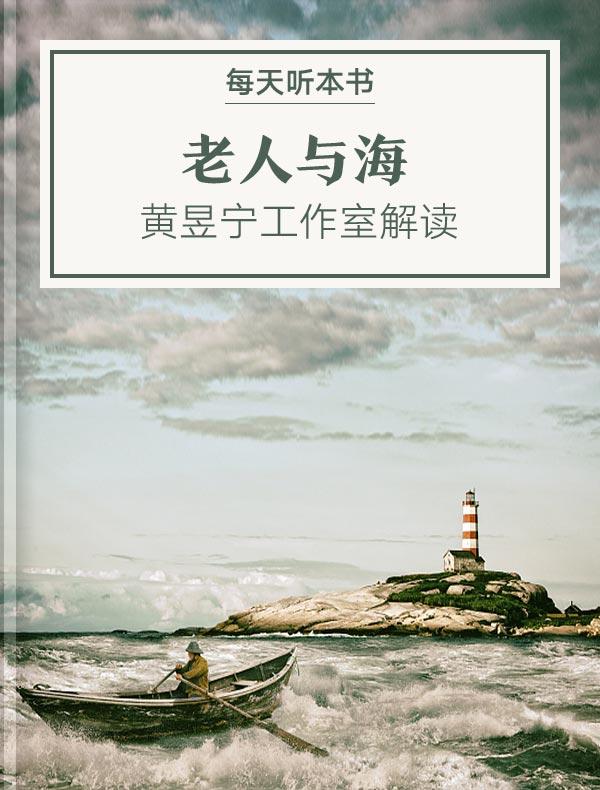 《老人与海》  黄昱宁工作室解读