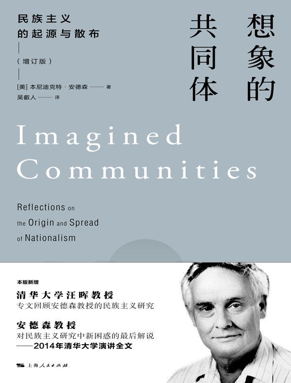 想象的共同体:民族主义的起源与散布(增订版)