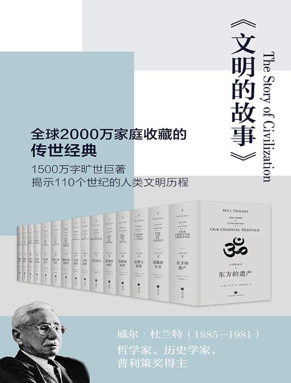 文明的故事(全11卷)