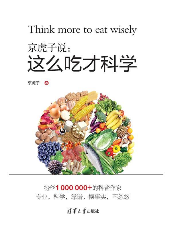 京虎子说:这么吃才科学