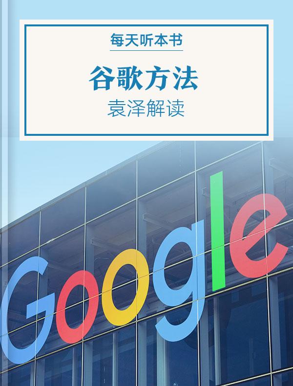 《谷歌方法》  袁泽解读