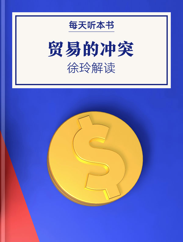 《贸易的冲突》| 徐玲解读
