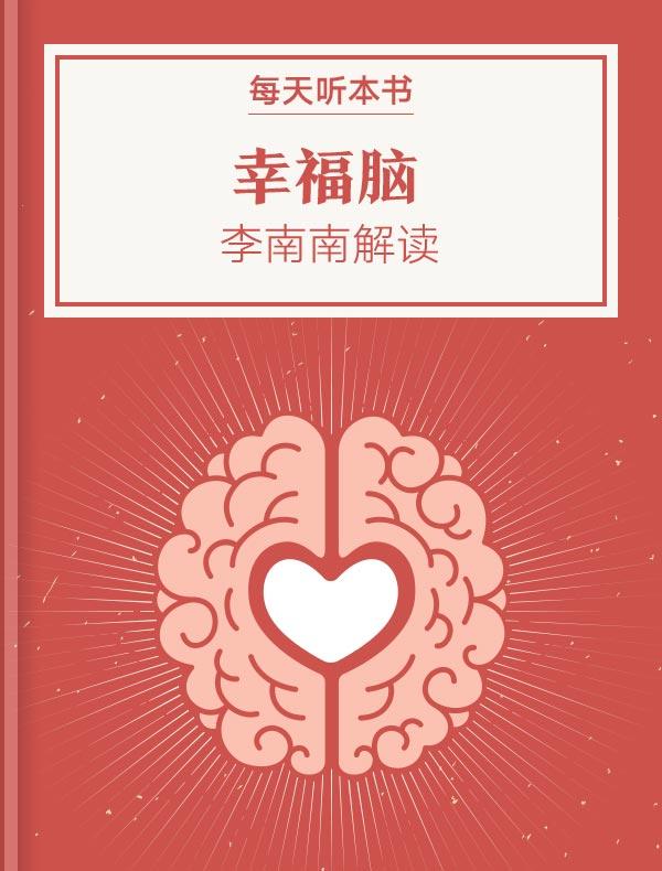 《幸福脑》| 李南南解读