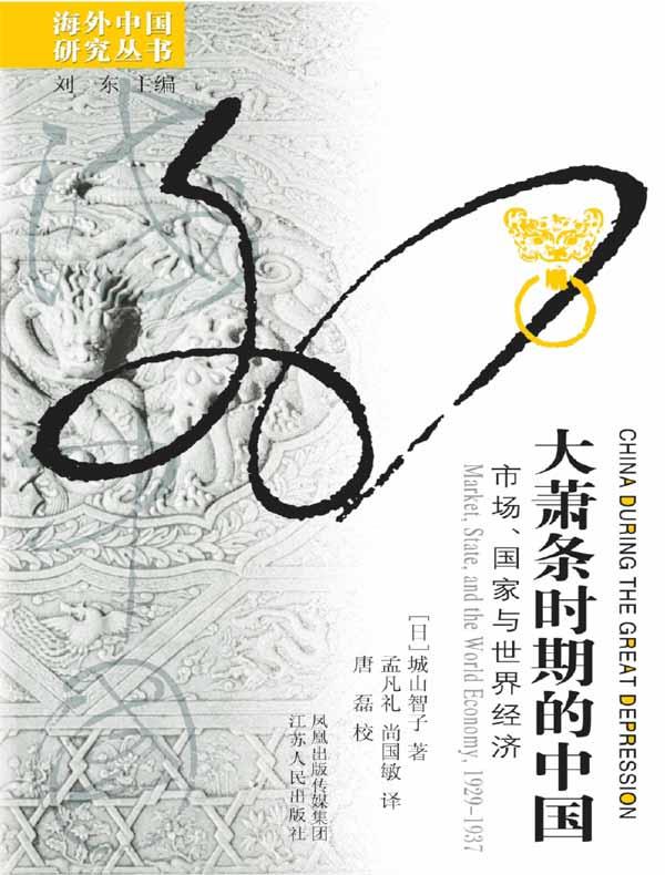 大萧条时期的中国:市场、国家与世界经济(1929—1937 海外中国研究丛书)