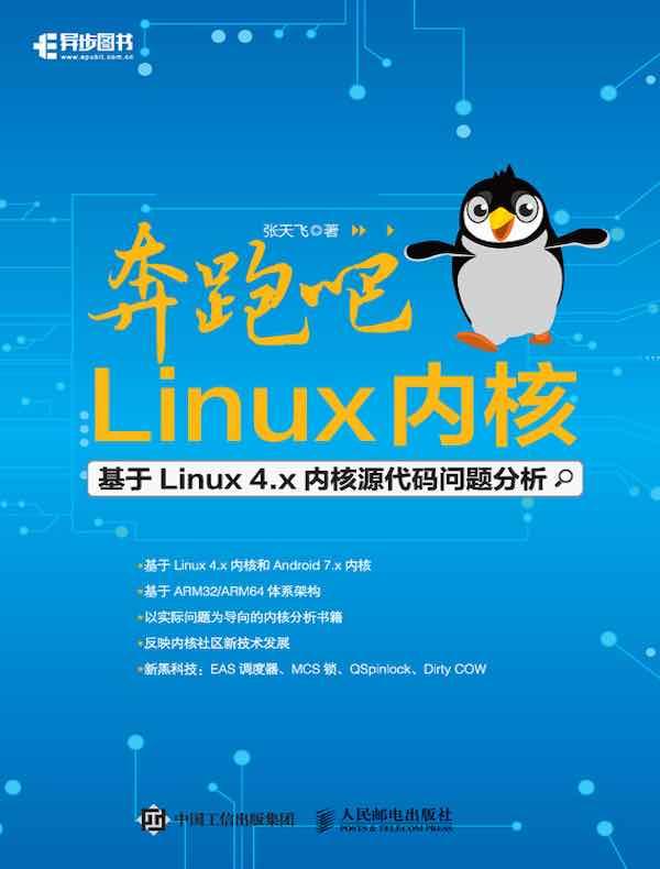 奔跑吧 Linux内核