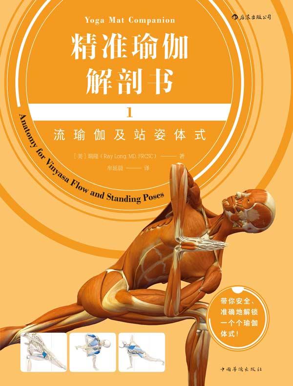 精准瑜伽解剖书 1:流瑜伽及站姿体式