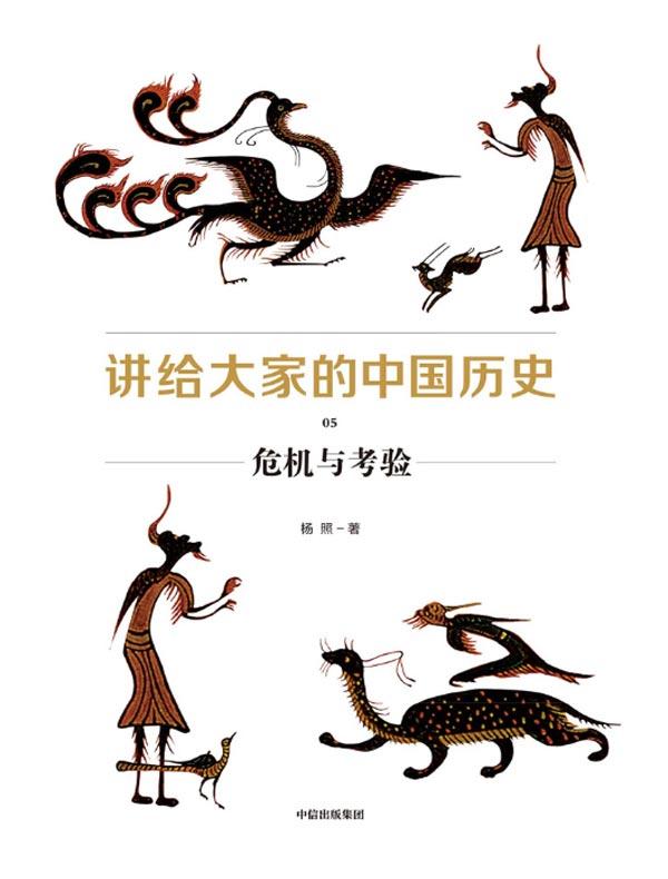 讲给大家的中国历史 05:危机与考验