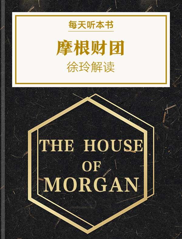 《摩根财团》| 徐玲解读